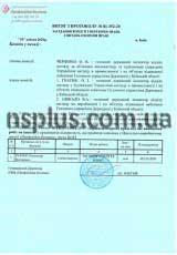 Виписка з протоколу з перевірки №81-352-20